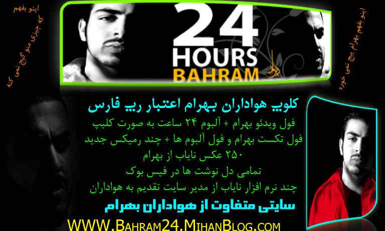 Bahram 24